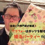 """【2018年版】出会いの専門家が選ぶ  """"婚活パーティー"""" ランキングTOP3"""