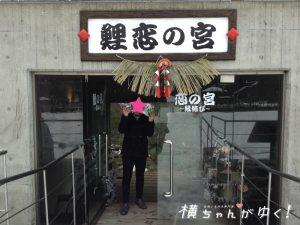 鯉恋の宮9