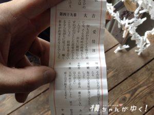 鯉恋の宮14
