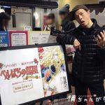 【らぶど薔薇部】横浜中華街を散策「ベルサイユの薔薇」フェアもやってたよ!