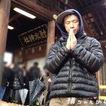 【高岡市 パワースポット】射水神社へ初詣へゆく、縁結びと健康を祈願してきた!
