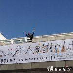 【福山大明神に願いを】福山雅治さんの男性限定LIVE「野郎夜4」にゆく!ライブ前から大盛況!(前編)