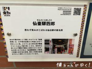 仙台駅四郎1