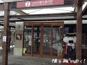 関センター1