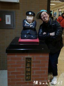 仙台駅四郎3