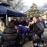 【金沢ひがし茶屋街】宇多須神社の節分祭にゆく!豆撒きの熱気に圧倒されたぞ〜!