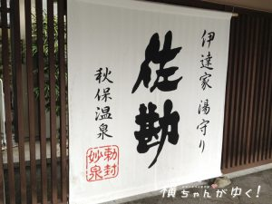 秋保温泉9