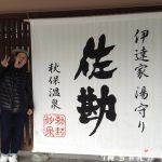【仙台市の温泉で日帰りと言えば】秋保温泉の佐勘(さかん)がおすすめ!伊達家の湯守りで婚活疲れもどこへやら〜♪