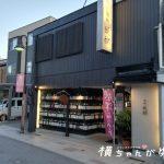 【金沢駅東口そば居酒屋】日本酒・焼酎好きの方には絶対おすすめ「醍醐(だいご)」でHappy time♡
