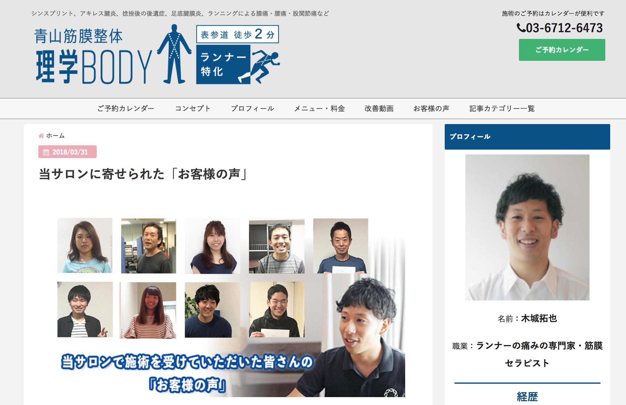 理学Body2