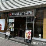 【東京渋谷で待ち合わせ おすすめカフェ】楽天カフェで昼飲みしながら、男2人でboy'sトーク♪