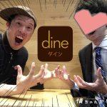 【2018年出会いアプリ最新版】ペアーズより出会える!?Dine(ダイン)で女性とすぐにデート♪