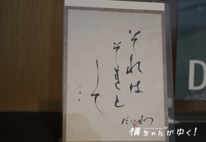 鈴木大拙8