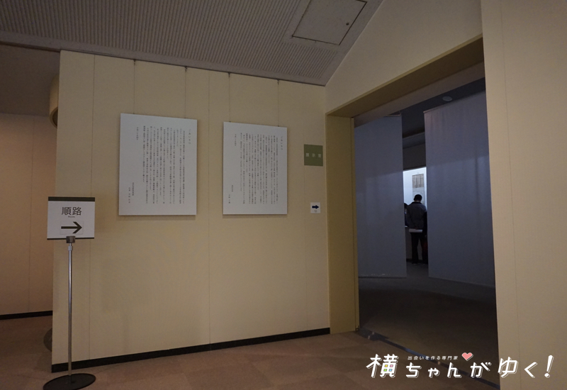 中村記念美術館13