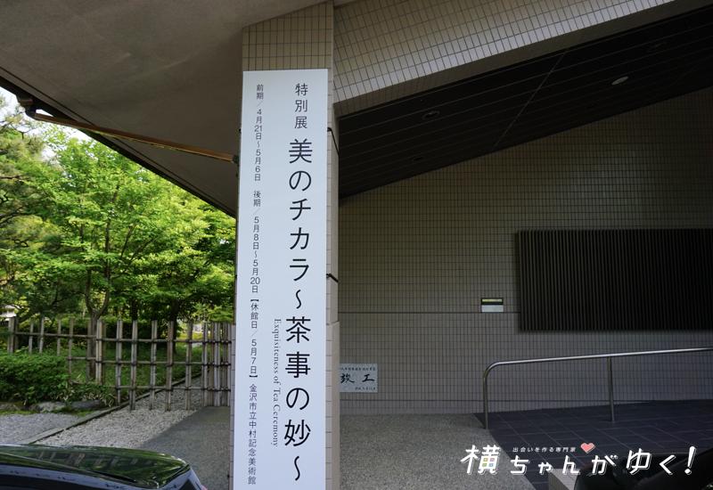 中村記念美術館5