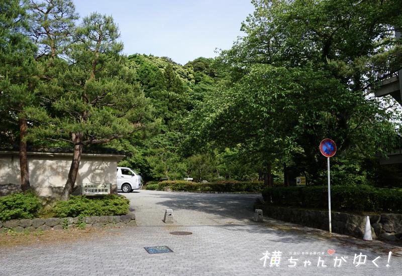 中村記念美術館1