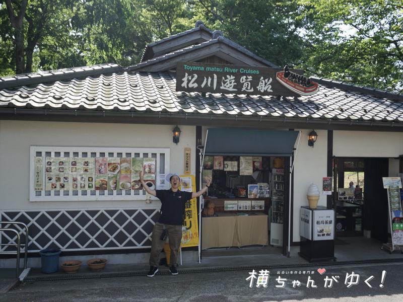 松川遊覧船