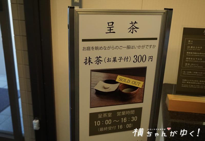 中村記念美術館11