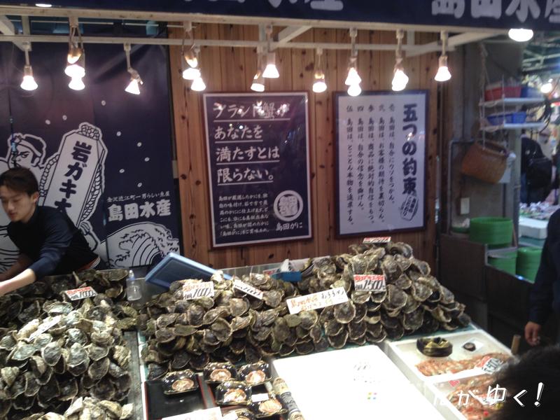 近江町市場10
