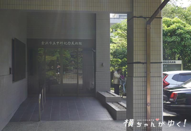 中村記念美術館6