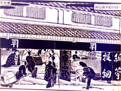 近江町歴史