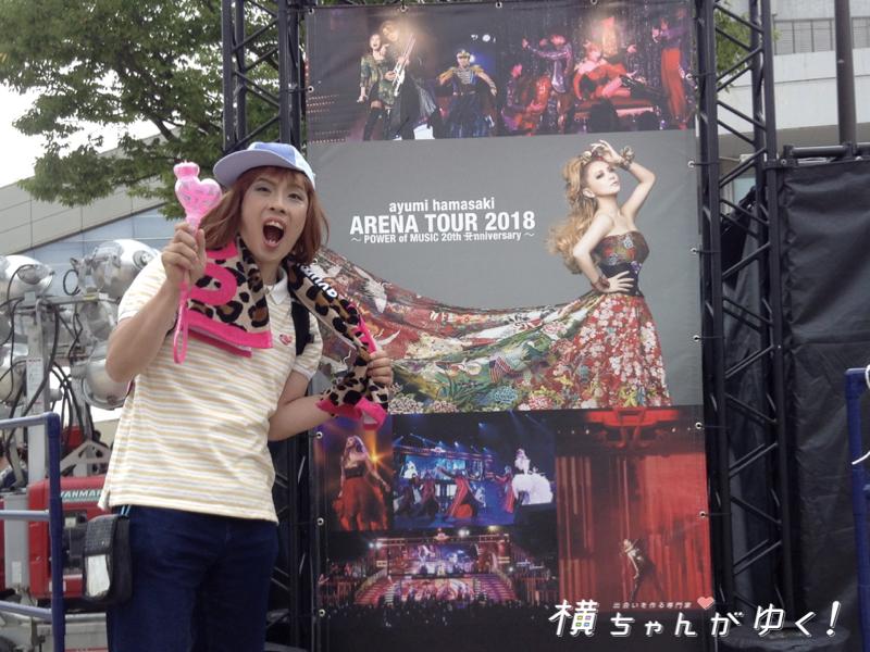 浜崎あゆみ 2019 ツアー