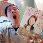 【読了】イ・ボミ「愛される力」日本女子ゴルフ2年連続賞金女王の強さと人気の秘訣とは♪