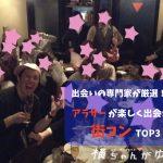 """【2019年最新版】出会いを作る専門家が選ぶ """"街コン"""" TOP3(全国版)"""