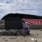 【福井県坂井市 パワースポット】東尋坊雄島へ、大湊神社から神の島を一周♪スタミナ切れすんなよ!