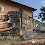 【石川県白山市ハローハンバーガー】食べ応え抜群!HelloHamburgerでがぶりつき!
