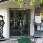 【金沢市の文化施設】金沢湯涌夢二館を訪問、竹下夢二の独特の感性なぁ〜!