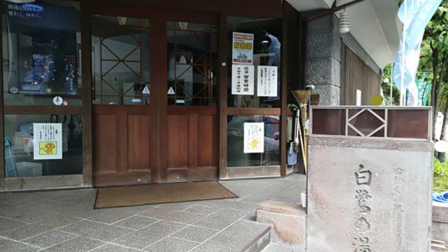 湯涌温泉4