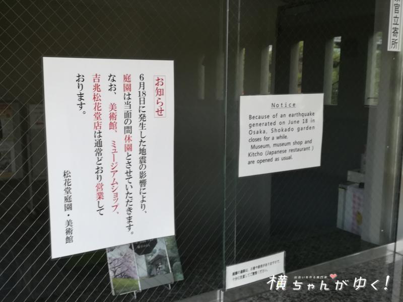 松花堂14