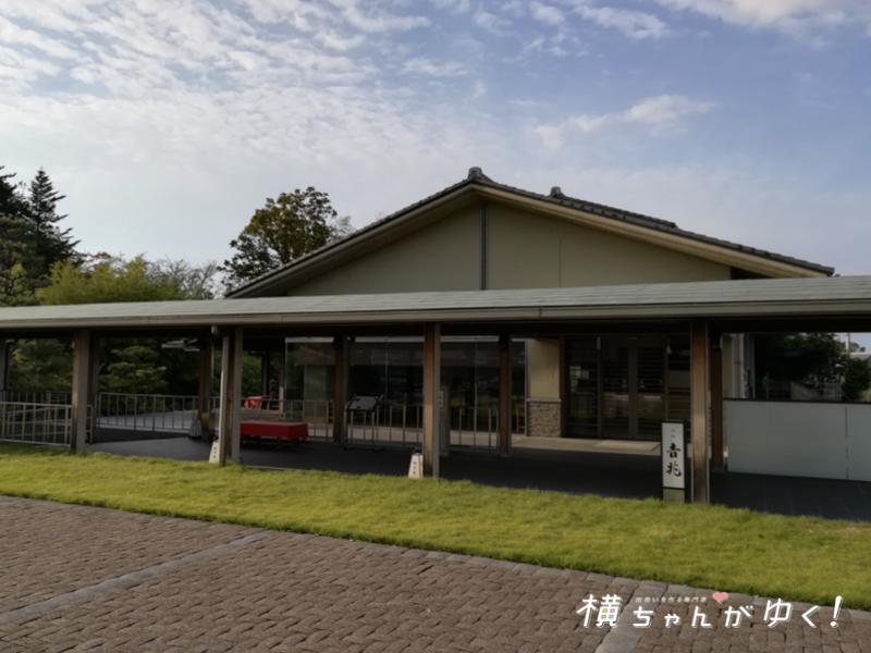 松花堂12