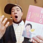【読了】なんて美しい生き方、97歳現役ピアニスト室井麻耶子さん著『毎日、続ける』