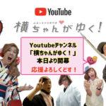 YouTubeチャンネル「横ちゃんがゆく!TV」本日よりスタート、応援よろしゅ〜どす♪