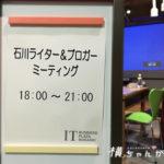 初めての石川ライターサロンミーティングに行ってきたよ!おお〜賑やか♪