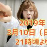 【初挑戦!】今週末の3/10(日)21時にYoutube「横ちゃんがゆく!TV」LIVE放送します、良かったら遊びに来てね♪