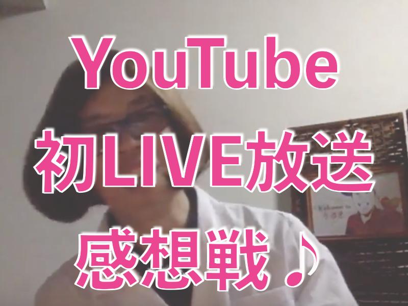 横ちゃんTV