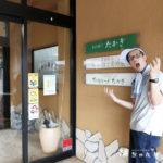 【石川県能美市ランチ&カフェ】イルグラーノたかぎへ初潜入〜!低糖質パスタ、パフェ、スィーツ、、見所があり過ぎてヤベェ〜!