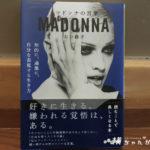 """【夏の読書】""""マドンナの言葉""""を読んで#名言集め"""